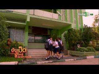 (на тайском) 23 серия Дурнушка Бетти / Ugly Betty (Таиланд, 2015 год)