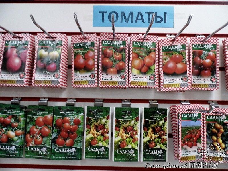 накапливает негативную интернет магазин семян сады россии челябинск пытаются ней справиться