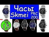 Часы Мужские Skmei PRC 200 / Распаковка и Обзор / Посылка с AliExpress №15