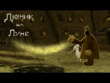 Дворник на Луне (мультфильм на стихи Даниила Хармса)