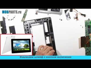 Asus Memo Pad ME301 (K001) как разобрать, ремонт, замена дисплея и сенсора