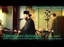 Muzica bizantina -- Arhim. Nikodimos Kabarnos [Concert in Muntenegru] part 1