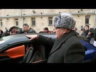 Миллиардер Михаил Прохоров подарил лидеру ЛДПР давно обещанный автомобиль - Первый канал
