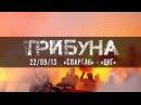 Трибуна: Спартак - ЦСКА от и Fratria [Spartak - CSKA: Fans Support]