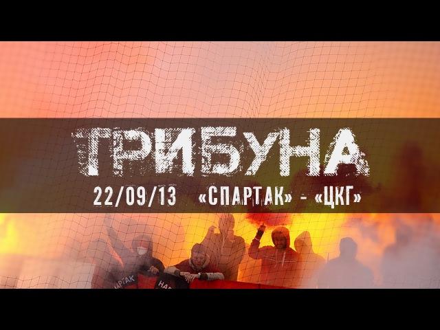 Трибуна Спартак - ЦСКА от FCSM.TV и Fratria [Spartak - CSKA Fans Support]
