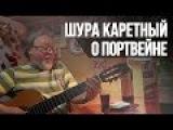 О портвейне  Шура Каретный (18+)