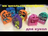 рюкзак для кукол Монстр ХайHow to make school bag for dolls Monster High