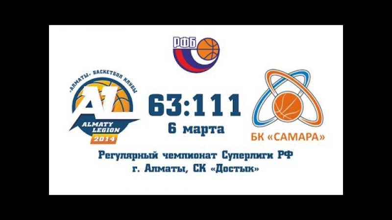 Суперлига: Алматинский Легион - Самара-СГЭУ (06.03.2015)