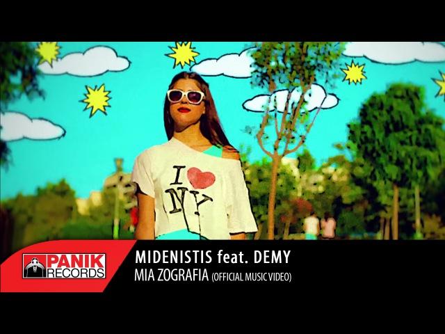 Μηδενιστής - Μια Ζωγραφιά (Ο Κόσμος Μας) feat. Demy | Official Music Video