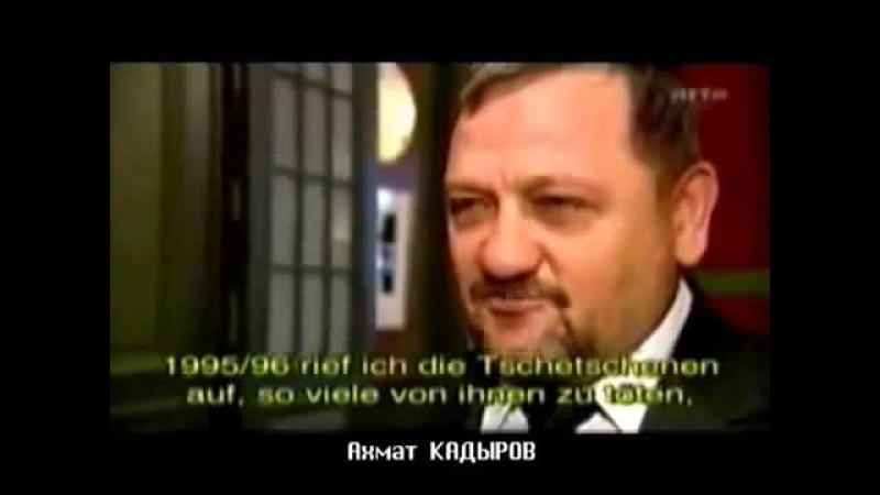 Ахмад Кадыров призывал 1995-96-е годы убивать больше русских