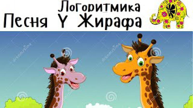 Детская песенка про Жирафа.