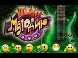 Угадай мелодию (23.05.2005) Оксана Толмачёва, Дмитрий Кудрявцев, Юлия Степанова