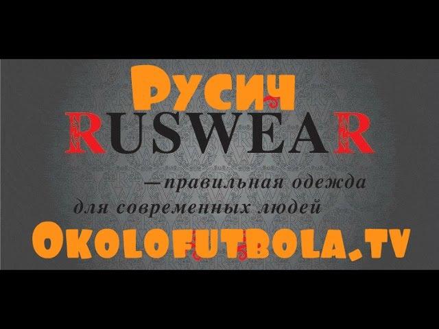 Околофутбольная одежда: Русич