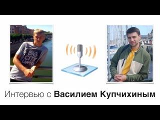 Нужна ли защита компьютеру? Интервью с Василием Купчихиным