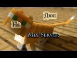 Обещенный ДЮП на Mix Server