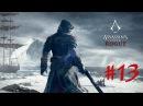 Assassin's Creed: Rogue [Держи друзей рядом] #13
