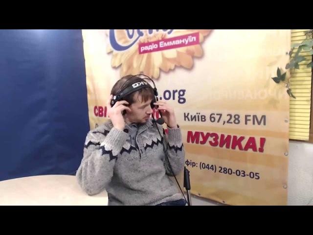 Колектив з Києва Божичі На Svitle Radio Emmanuil