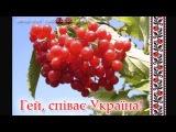 Гей, співає Україна! автор Любов Дорошенко альбом Прикосновение Твое...
