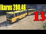 Моды для Spintires 2015 - Автобус Ikarus 280.40 #13