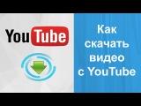 Как скачать видео с youtube? 3 способа скачивания видео с ютуб. Скачать видео в один клик.