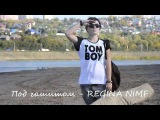 ПОД ГАШИШОМ - REGINA NIMF самое позитивное видео!!!
