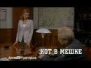 Возвращение Мухтара. 1 сезон - 8 серия. Кот в мешке