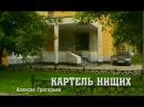 Возвращение Мухтара. 1 сезон - 11 серия. Картель нищих