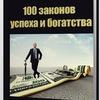 100 законов успеха и богатства