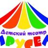 """Детский театр """"Карусель"""""""