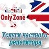 Английский язык - СОЧИ [ English only Zone 23 ]