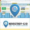 Novostroy-gid.ru - НОВОСТройки, недвижимость СПб