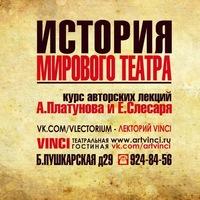 Лекторий «История русского и зарубежного театра»