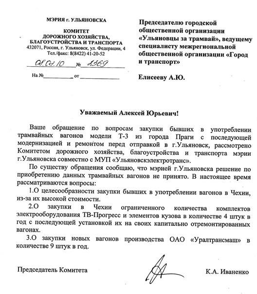 какой схеме в Ульяновске