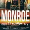 MONROE - 21 ноября, Минск!