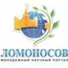 "Секция ""Медицина"" конференции ""Ломоносов"" МГУ"