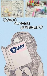 Фотографии Мой личный дневник Ведение ЛД 14 альбомов ВКонтакте | Идеи для лд | Pinterest | Image search, Search and Life