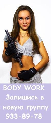 BODY WORK (Работа с телом). СПб, приморский райо