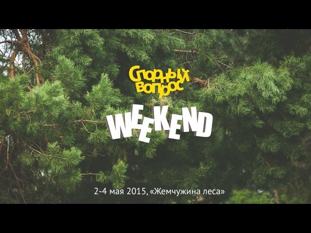 Спорный вопрос Weekend. 2-4 мая 2015
