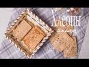 Хлебцы ржаные Рецепты от Easy Cook