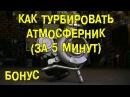 БОНУС Как турбировать атмосферник за 5 минут BMIRussian