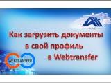 Как загрузить документы в свой профиль / How to download documents to your profile Webtransfer