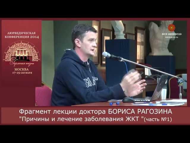 Причины и лечение заболеваний ЖКТ Борис Рагозин ( часть 1)