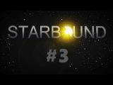 Братские посиделки в Starbound #3 [Гиперскачок в Бирюлёво]
