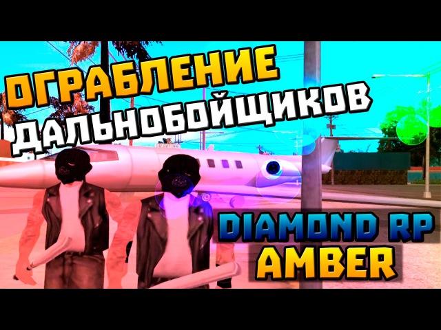 Diamond RP Amber ОГРАБЛЕНИЕ ДАЛЬНОБОЙЩИКОВ 9 SAMP