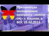 Бишкекский гуманитарный университет им. К. Карасаева (БГУ)