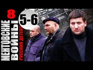 Ментовские войны 8 сезон 5-6 серии (2014) 16-серийный боевик детектив криминал фильм сериал
