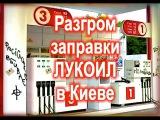 Разгром заправка лукоил в киеве украина надпись русское убивает байкот чуть не сгорела The defeat o