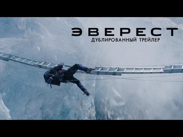 Эверест (2015). Дублированный трейлер