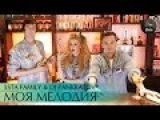 5sta Family &amp DJ Pankratov - Моя мелодия ПРЕМЬЕРА КЛИПА