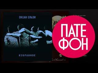 Океан Ельзи - Избранное. Часть 1 (Full album) 2013
